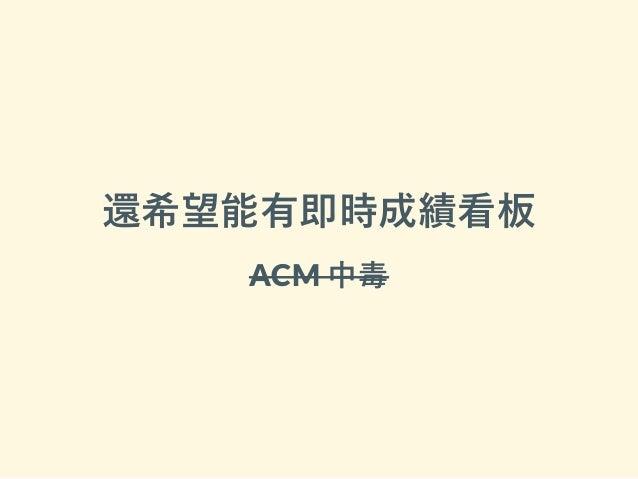 還希望能有即時成績看板 ACM 中毒