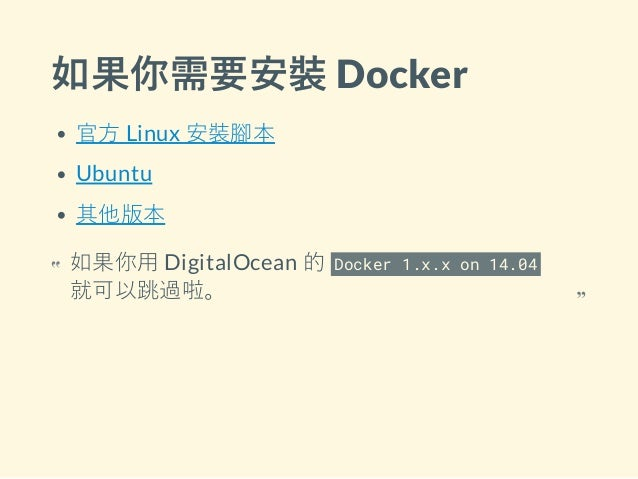 """如果你需要安裝 Docker 官方 Linux 安裝腳本 Ubuntu 其他版本 如果你用 DigitalOcean 的 Docker 1.x.x on 14.04 就可以跳過啦。 """" """""""