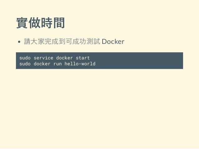 實做時間 請大家完成到可成功測試 Docker sudo service docker start sudo docker run hello-world
