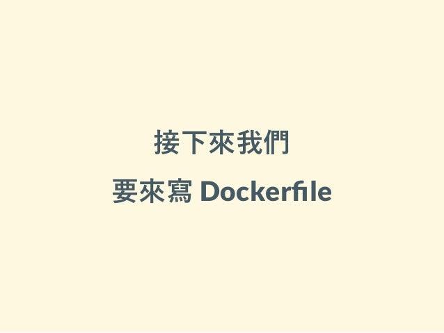 接下來我們 要來寫 Docker le