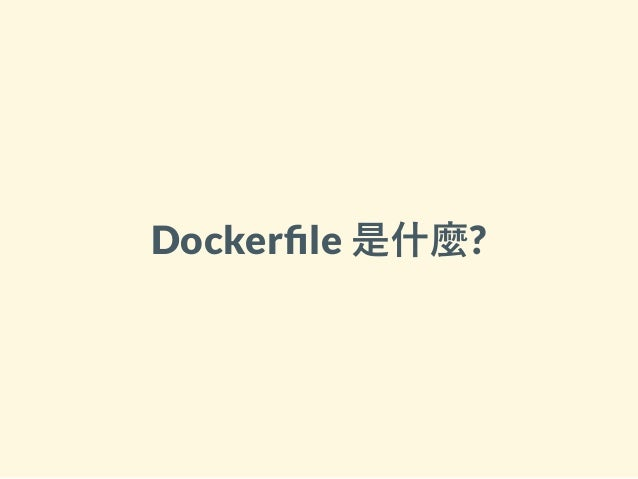 Docker le 是什麼?