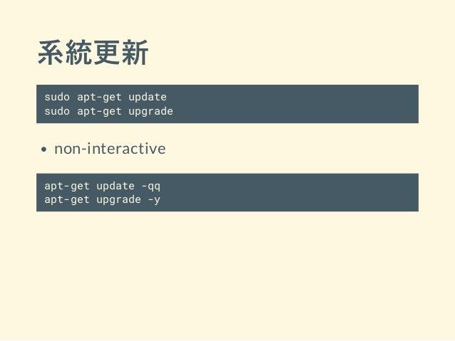 系統更新 sudo apt-get update sudo apt-get upgrade non-interactive apt-get update -qq apt-get upgrade -y