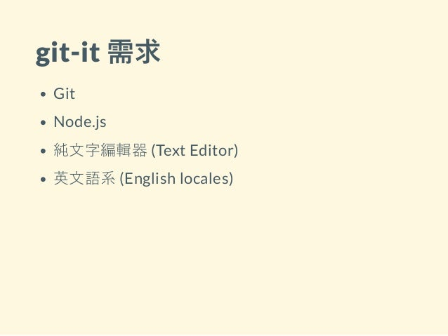 git-it 需求 Git Node.js 純文字編輯器 (Text Editor) 英文語系 (English locales)