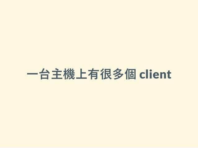 一台主機上有很多個 client