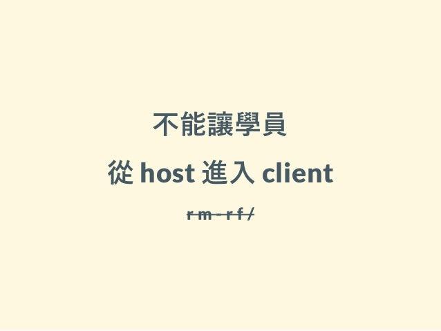 不能讓學員 從 host 進入 client r m - r f /