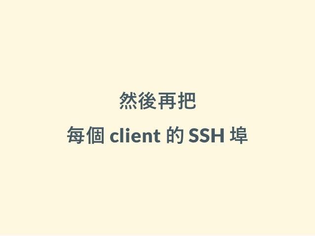 然後再把 每個 client 的 SSH 埠