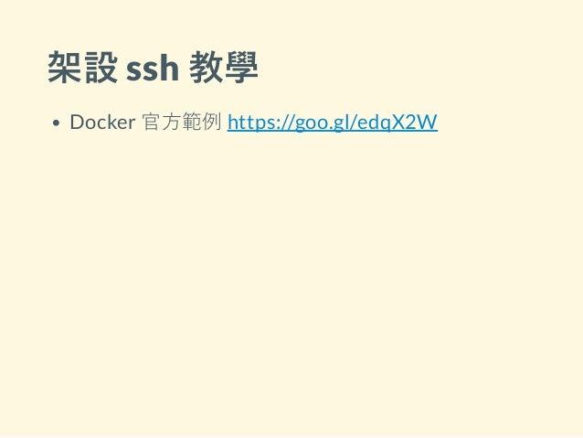 架設 ssh 教學 Docker 官方範例 https://goo.gl/edqX2W