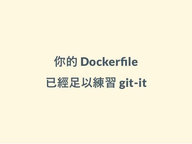 你的 Docker le 已經足以練習 git-it