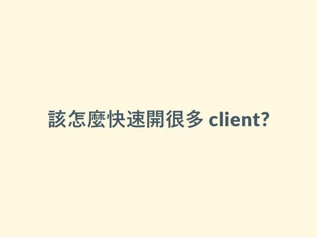 該怎麼快速開很多 client?