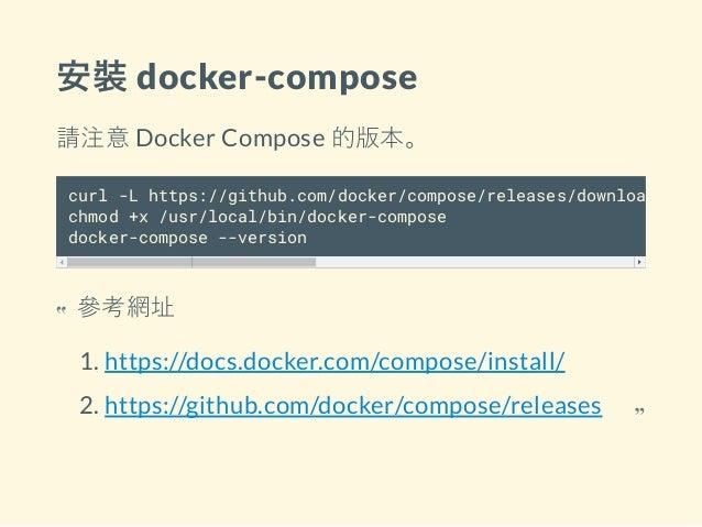 安裝 docker-compose 請注意 Docker Compose 的版本。 curl -L https://github.com/docker/compose/releases/download/1.8. chmod +x /usr/l...