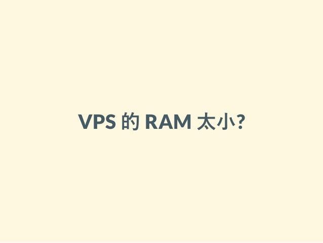 VPS 的 RAM 太小?