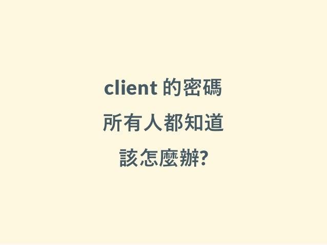 client 的密碼 所有人都知道 該怎麼辦?