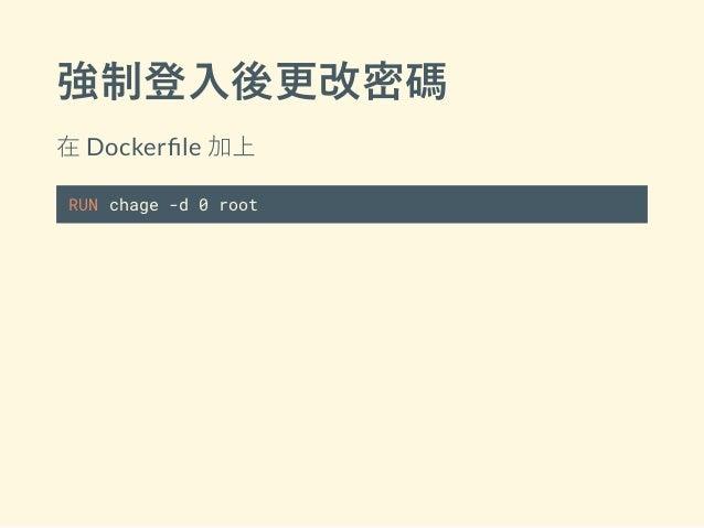 強制登入後更改密碼 在 Docker le 加上 RUN chage -d 0 root