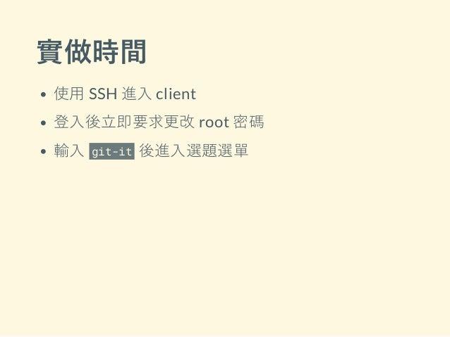 實做時間 使用 SSH 進入 client 登入後立即要求更改 root 密碼 輸入 git-it 後進入選題選單