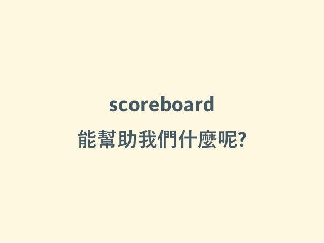 scoreboard 能幫助我們什麼呢?