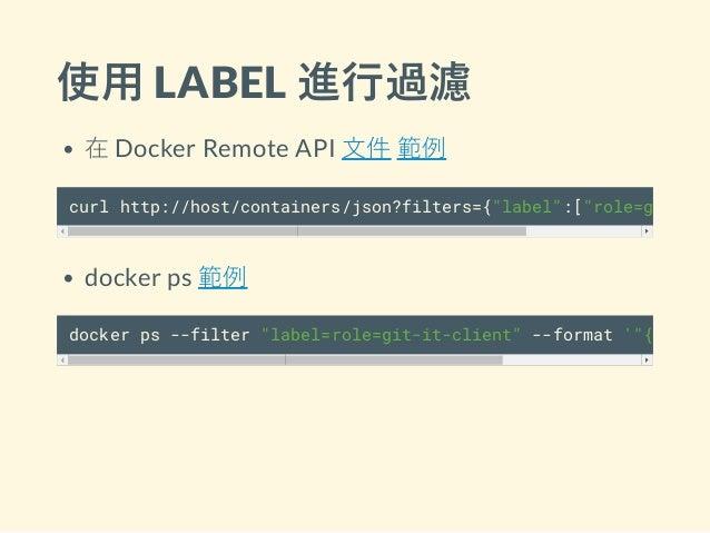 """使用 LABEL 進行過濾 在 Docker Remote API 文件 範例 curl http://host/containers/json?filters={""""label"""":[""""role=git-it- docker ps 範例 dock..."""