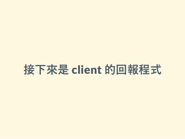 接下來是 client 的回報程式