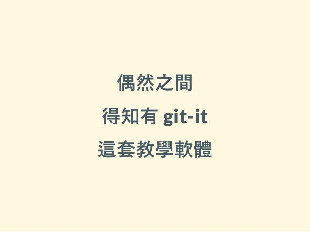偶然之間 得知有 git-it 這套教學軟體