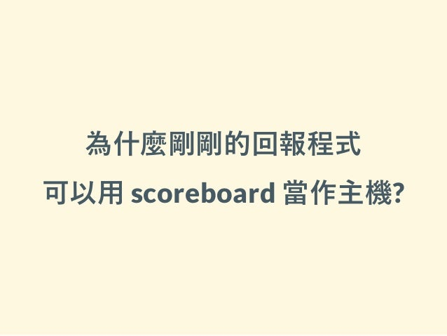 為什麼剛剛的回報程式 可以用 scoreboard 當作主機?