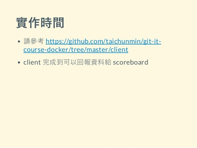 實作時間 請參考 https://github.com/taichunmin/git-it- course-docker/tree/master/client client 完成到可以回報資料給 scoreboard
