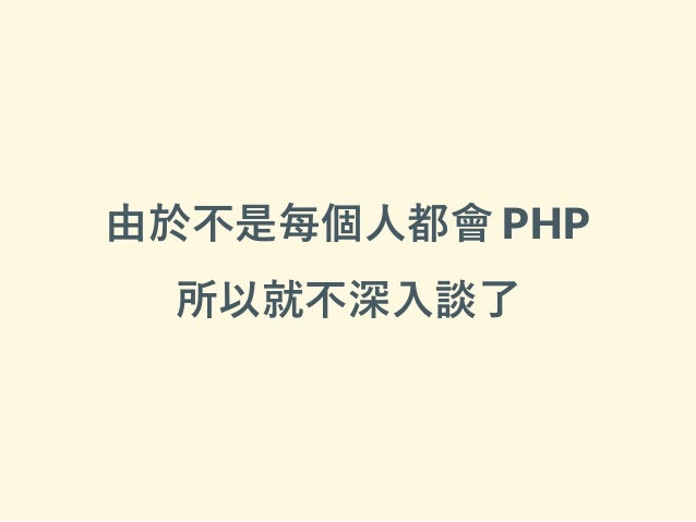 由於不是每個人都會 PHP 所以就不深入談了