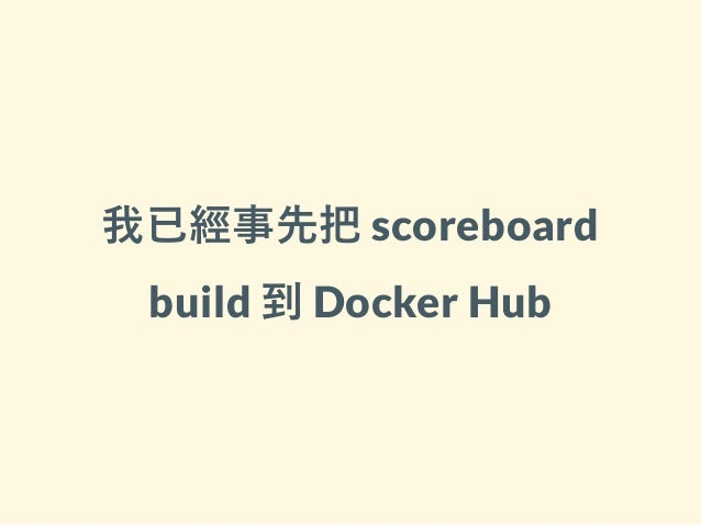 我已經事先把 scoreboard build 到 Docker Hub