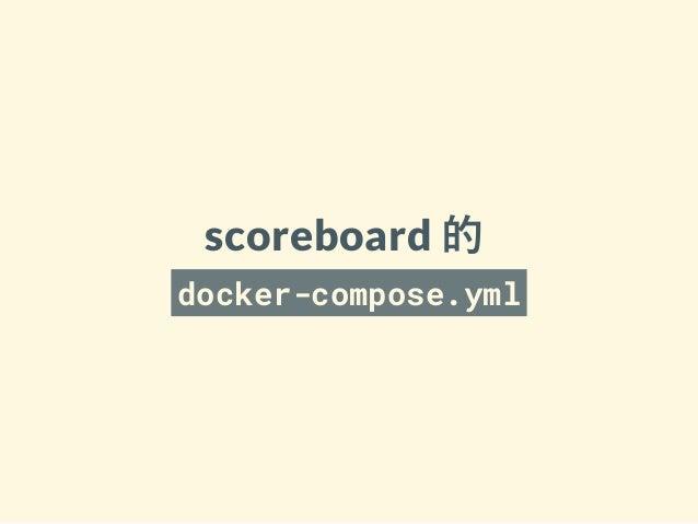 scoreboard 的 docker-compose.yml