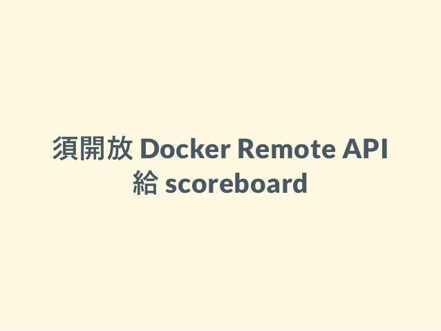 須開放 Docker Remote API 給 scoreboard