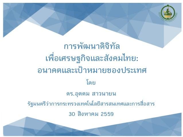 การพัฒนาดิจิทัล เพื่อเศรษฐกิจและสังคมไทย: อนาคตและเปาหมายของประเทศ โดย ดร.อุตตม สาวนายน รัฐมนตรีวาการกระทรวงเทคโนโลยีสาร...