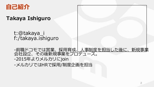 20160822 hr meetup tokyo vol.2_ishiguro Slide 2