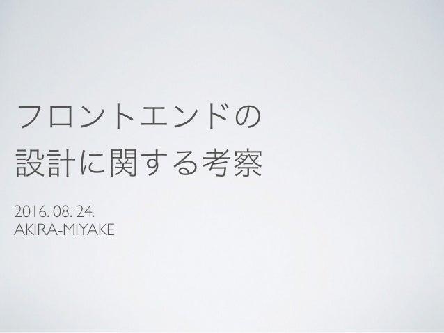 2016. 08. 24. AKIRA-MIYAKE