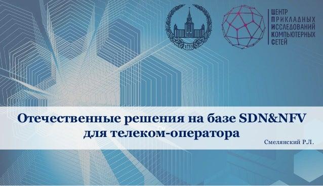 См Отечественные решения на базе SDN&NFV для телеком-оператора Смелянский Р.Л.