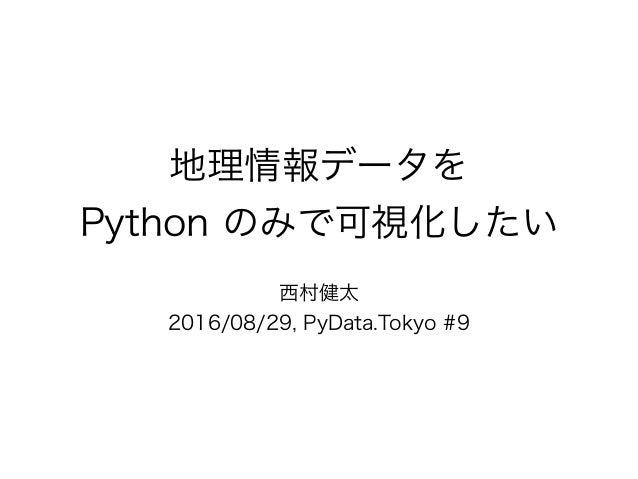 20160829 pydatatokyo lt_kn Slide 1