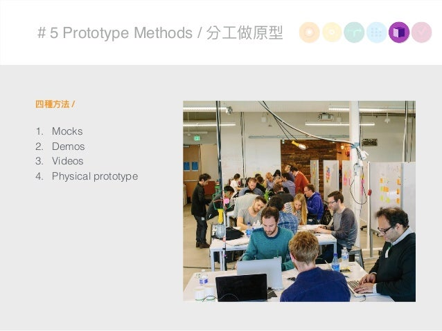 #5 Prototype Methods / 分⼯工做原型 四種⽅方法 / 1. Mocks 2. Demos 3. Videos 4. Physical prototype