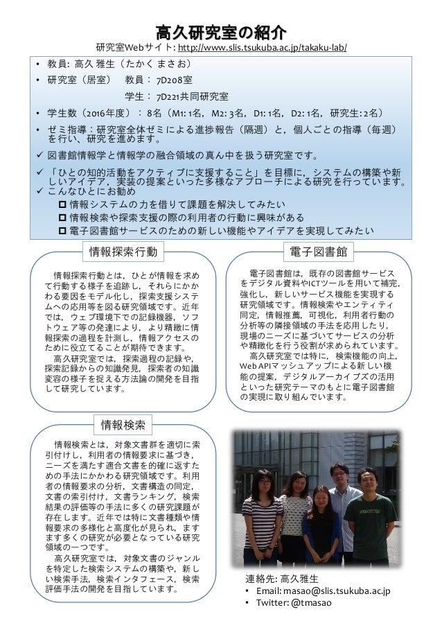 高久研究室の紹介 研究室Webサイト: http://www.slis.tsukuba.ac.jp/takaku-lab/ • 教員: 高久 雅生(たかく まさお) • 研究室(居室) 教員: 7D208室 学生: 7D221共同研究室 • 学...