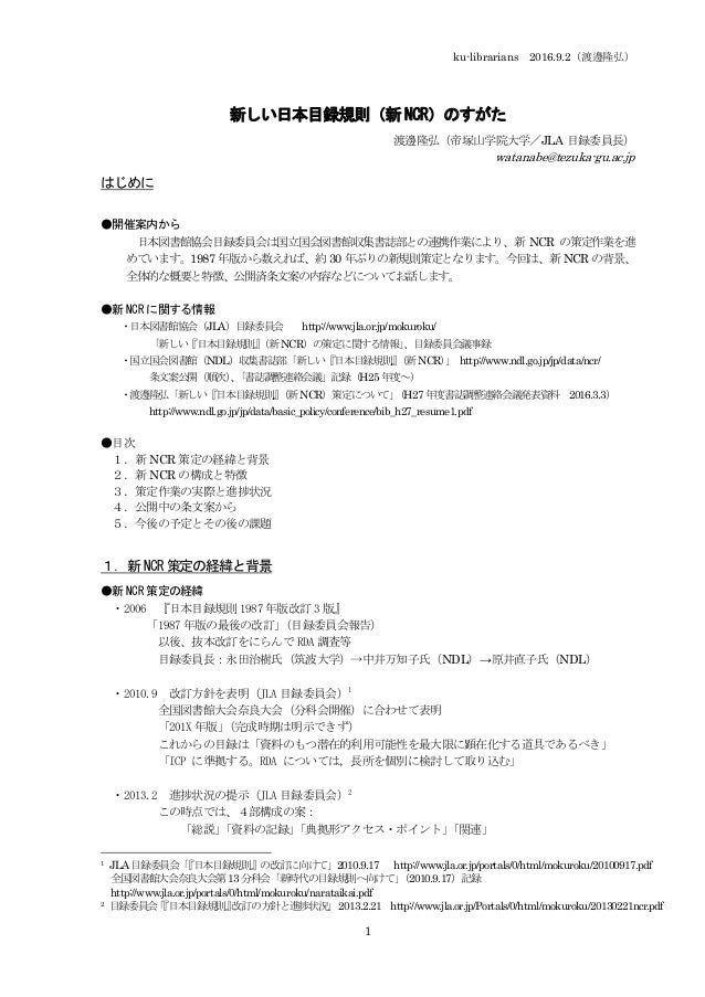 20160902 ku-librarians勉強会 #...