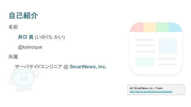 SpringOne Platform 2016 報告会「A Lite Rx API for the JVM」/ 井口 貝 @ SmartNews, Inc. Slide 2