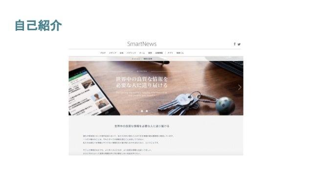 SpringOne Platform 2016 報告会「A Lite Rx API for the JVM」/ 井口 貝 @ SmartNews, Inc. Slide 3