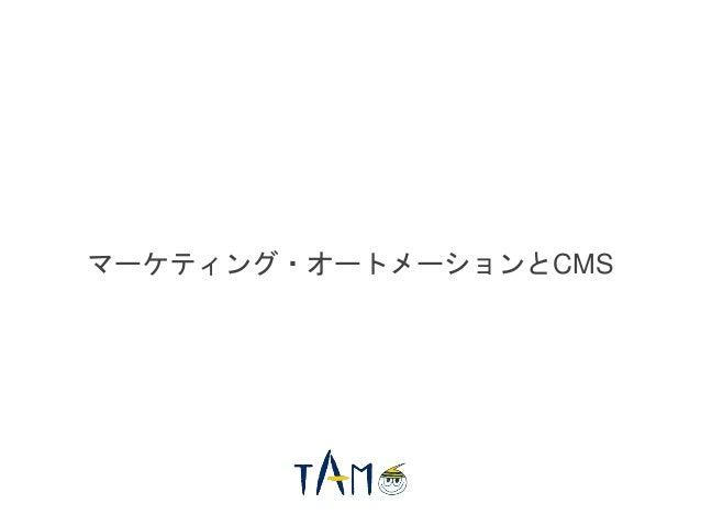 マーケティング・オートメーションとCMS