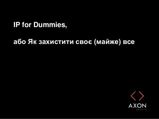 IP for Dummies, або Як захистити своє (майже) все