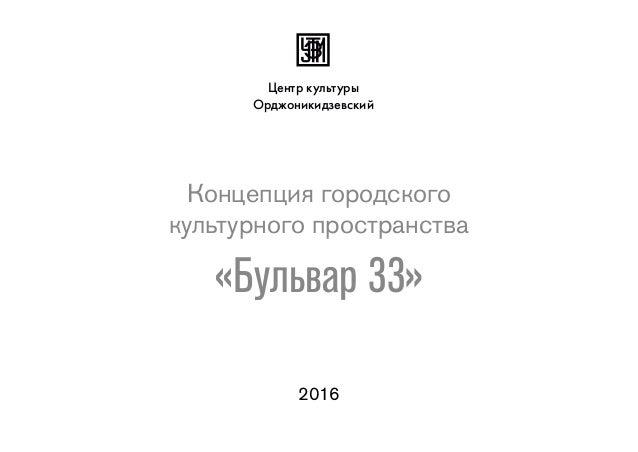Концепция городского культурного пространства «Бульвар 33» 2016 Центр культуры Орджоникидзевский