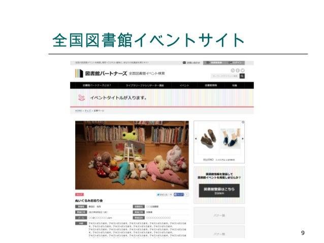 20160910 code4lib 図書館パートナーズ_発表スライド