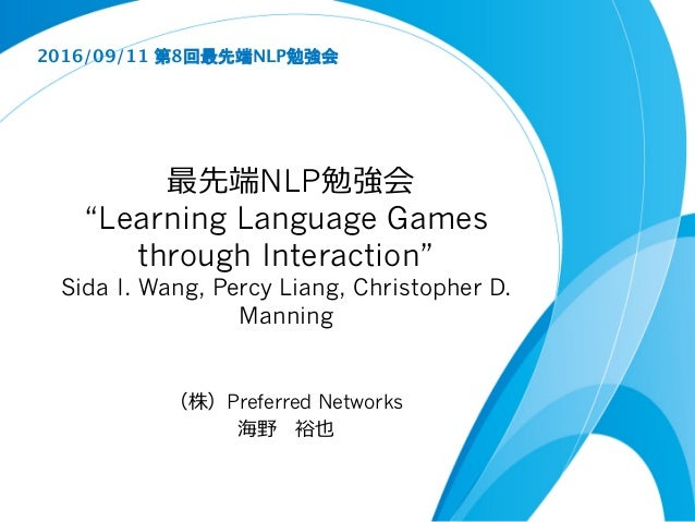"最先端NLP勉強会 ""Learning Language Games through Interaction"" Sida I. Wang, Percy Liang, Christopher D. Manning (株)Preferred Net..."