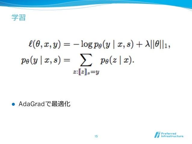 学習 l AdaGradで最適化 15