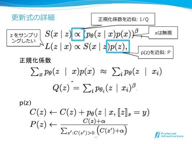 更新式の詳細 20 zをサンプリ ングしたい xは無視 p(z)を近似: P 正規化係数を近似: 1/Q 正規化係数 p(z)