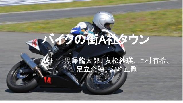 バイクの街A社タウン 1班 黒澤龍太郎、友松紗瑛、上村有希、 足立奈穂、宮崎正剛