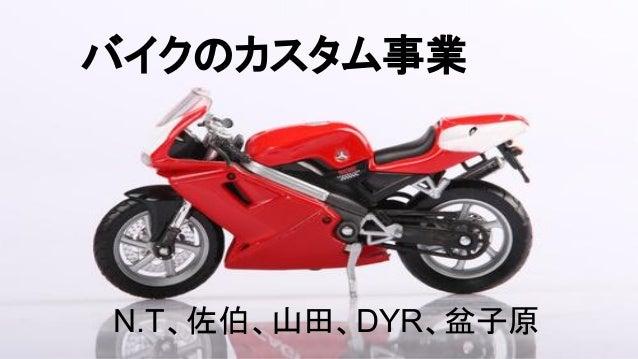 バイクのカスタム事業 N.T、佐伯、山田、DYR、盆子原