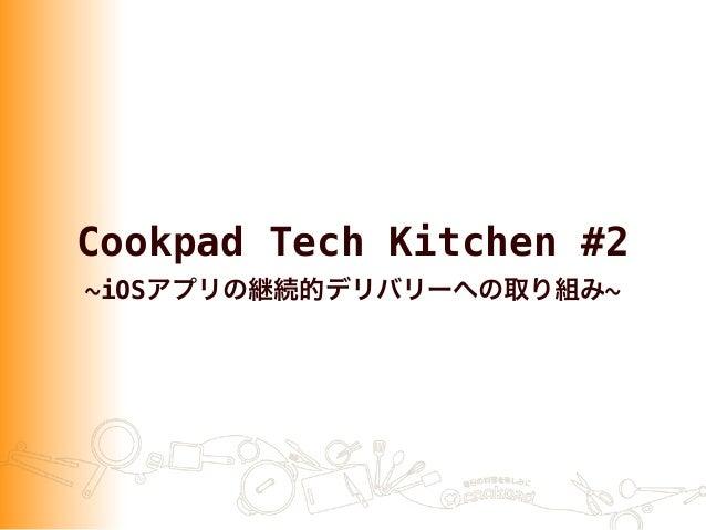 Cookpad Tech Kitchen #2 ~iOS ~