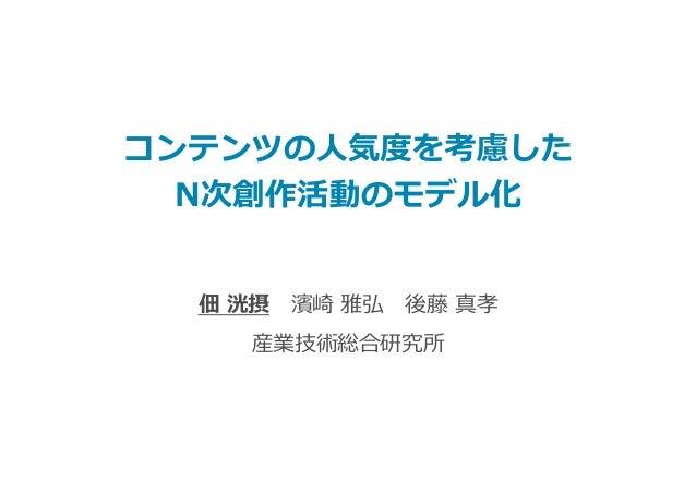 佃 洸摂 濱崎 雅弘 後藤 真孝 産業技術総合研究所