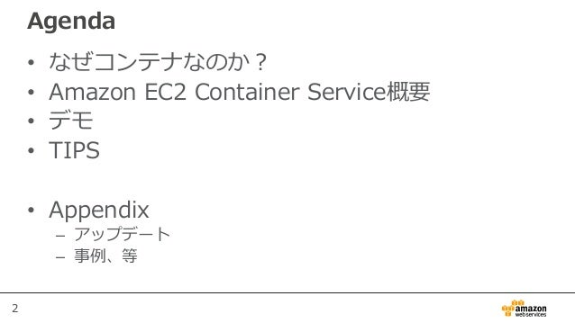AWS Black Belt Online Seminar 2016 Amazon EC2 Container Service Slide 2